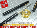 pen Rod & アルミタイコ reel set, 1 m.