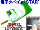 Two healthy electronic cigarette e-STAR menthol taste co-Japanese spaniel reply smoking cessation supporting & temperance in smoking