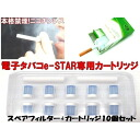 Health electronic cigarette e-STAR cartridge set of 10 ◆ ニコチンレス non-smoking AIDS & reduce cigarette