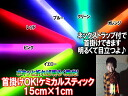 I emit light brightly if I break it with a snap; 12 chemical penlight necklace ◆ sticks (six colors of *2)!