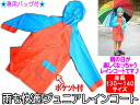 KIDS kids lane poncho! The day of the raincoat rain is 140 centimeters of feeling elation red blue, too