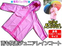 KIDS kids lane poncho! 140 centimeters of pink refreshing on the day of the raincoat rain for mind