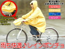 Body completely 1.3.026 bike/rain ponchos available! high quality rain or running please feel free to