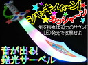 Deep-discount! LED emission of light BIG saber sword SORD where シャキィーン and a sound sound when they wave it is bright and emits light!