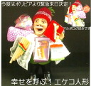 エケコ doll real TV introduction Peru Bolivia South America gadgets tobacco KAIUN toy love luck up Fortune up Fortune rise amulet lucky effect favors wholesale sales rankings popular in translation and ekkokko dolls エケッコー dolls エケコ dolls (L size approx. 18