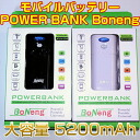 Powerbank_01