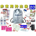Non-common use carrying out bag disaster prevention set ★ water, warm temperature sheet light and others