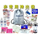 28 non-common use carrying out bag set ★ anti-disaster measures / disaster prevention set ☆ water, warm temperature sheet, LED lantern and others