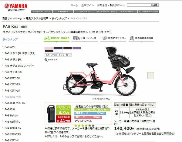 自転車の 1歳 自転車 後ろ : ... 自転車】【イオン】【自転車