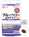 Two bags of economical 90 days series blueberry & lutein DX set AFC (A F sea )21dw0110P25Oct12)