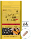 Turmeric liver extract GOLD 90 day-2 bag set AFC (Elevator)
