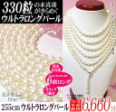 255 cm ultra long Pearl pearl necklaces ★ ★ 10P13oct13_b.