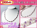 Pearl beautiful woman necklace - fresh water pearl & amethyst ~★★ Fa_3/4_7 】