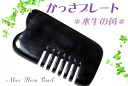Buzz [?!, and massage?!, plate ★ 100% natural! Buffalo Horn, black Buffalo (comb) ★ oval type, square type ★ 10P13oct13_b