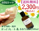 It is set 100 ml of horn yellow のかっさ plate & jojoba oil of the water buffalo☆