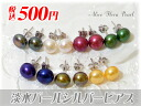 Introducing the colorful ♪ cute Freshwater Pearl Silver earrings ★ ★ all 7 colors!
