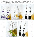 Lovely mature ♪ nature stone silver pierced earrings☆★