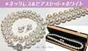 76% No 10 mm ultra large clams true Pearl Pearl Necklace & earrings or PIA sSet ★