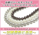 8 mm high grade shell Pearl Necklace (earring or earrings) set ★ 10P13oct13_b.