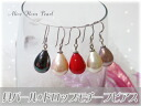 Than 70% Shell Pearl drop Silver earrings ☆ all 5 colors.
