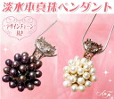 2 fresh water real pearl design flower pendant ☆ color 10P25Sep13 with design chain