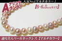 ( Freshwater Pearl) this Pearl Necklace haste beautiful multicolor