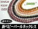 """55% ★ ★ """"new' haste beautiful 4.5 - 5 mm genuine Pearl used Pearl Necklace baby version ★ ★ 10P25Sep13"""
