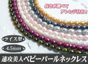 Three beauties of bullet, this Pearl ( Freshwater Pearl) necklace haste 10P25Sep13