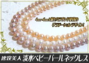 Haste beautiful new version! 4-6 mm semi round system use ☆ this Pearl freshwater baby Pearl & グラデーションデザインネックレス ☆ 10P13oct13_b