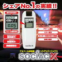Alcohol sensors alcohol detection with latest version! High function commercial alcohol Checker NEW Sothink X SC-202