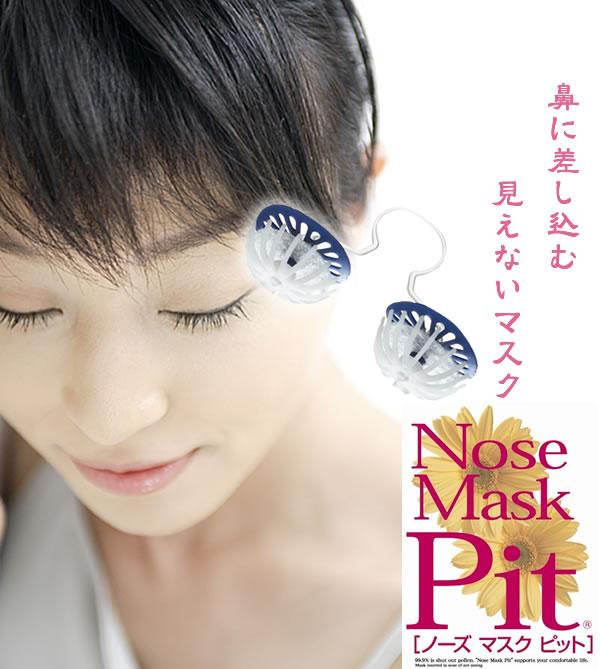 ノーズマスクピット・鼻マスク