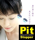 ★ ★ fight the fever! Nasal mask ★ pit stopper II runny nose measures value 14 pieces (nose mask pit sister products) fs3gm