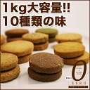 Point 10 times! 2 Box, soymilk okara cookie (cookie diet) fs3gm