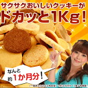 77% Diet cookies plain & cocoa taste and tea & Matcha taste 70 sheets into chasing soy milk okara diet cookie 4 boxes or more! fs3gm