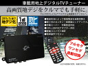 Try Rakuten lows! SATURN car mounted on digital broadcast TV tuner smooth radio switch on stable terrestrial digital receiver and one-SEG VS-ST001F kvs seen both