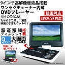 Try Rakuten lows! Card OKCPRM-recording compatible! KAIHOU high definition 9 inch display tuner built-in portable DVD player KH-DD902R kd2