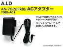 A.I.D. AC adapter 780D-AC1 anac as route confirmation and personal TV for full Segou GPS personal navigation AN-7822F