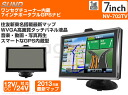 I am selling even radio / television shopping! It supports one segment recording! 7 inches of touch panel GPS ポータブルナビゲーションエンプレイス DIANAVI SD can play an image, an animation, the music that they saved! 8GB memory CMA -700W dan