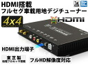 4 × 4 1Segment broadcasting in digital domestic TOSHIBA-made processing processor HDMI output terminal with car automotive ground wave digital TV TV 1segment broadcasting tuner FT44D MAXWIN mft