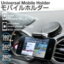 A smartphone to a navigator! It is most suitable for mobile / smartphones! Compact sucker-type car holder cell-phone stands mobile holder cmh more than in-vehicle business of