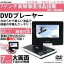 CPRM compatible! リアルライフジャパン aivn high-definition 7-inch display car-vehicle doubles as portable DVD player RV-7003BK arv