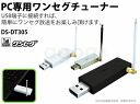 It is program reservation recording terrestrial digital tuner antenna USB チューナーゾックス ZOX DS-DT305 DS-DT308 usc with the home UHF antenna conversion connector one segment terrestrial digital broadcast to a USB one segment tuner PC placing it for PCs
