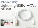 "iPhone5 iPadmini iPodTouch iOS 6.1 lightning cable charging data for ""120 cm' ISA-5001 cable Lightning-USB can communicate luc"