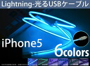 glowing iPhone5 iPadmini iPodTouch Lightning-USB cable 80 cm charger data communication can be lightning cable llc