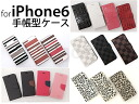 Black brown white black and white hardware software jacket for exclusive use of notebook type cover case 〈 Mercury panther pattern checked pattern black co-pattern optical line 〉 leather-like flap iPhone 6 for iPhone6