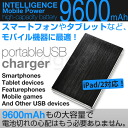 It supports iPad/2 iPhone Android! Super large-capacity 9600mAh USB portable charger itb