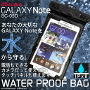Waterproofing bag complete waterproofing for GALAXY Note SC-05D! A big screen, a back camera, ● waterproofing, a protection against dust case for touch panel! I am usable in OUTDOOR, fishing, a bath! IPx8 standard conformity waterproofing case gwp of the