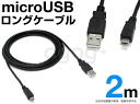 From an outlet to more distance! It is most suitable for Android, Windos Phone! 2 meters of long microUSB cable lmc