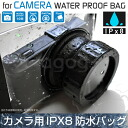 For camera waterproof bag waterproof! Big-screen, rear monitor, touch screen-waterproof and dust-proof case! Outdoors, fishing, can be used in the bath! Trust IPx8 standards-compliant waterproof case WP-i10 cwp