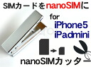 iPhone5 iPhone4 and iPad compatible! High quality Nano-SIM / micro SIM cutter set! NanoSIM/microSIM size cut the normal SIM card! Set adapter back to its original size and a convenient Cap! simc